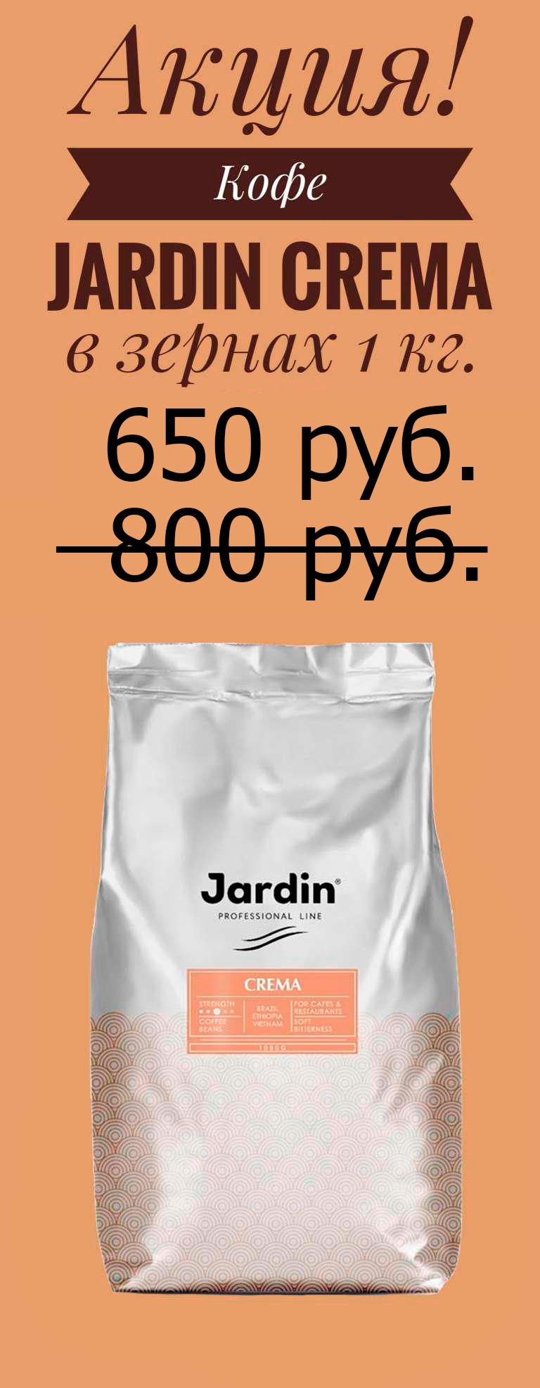 Кофе Jardin (Жардин) в зернах Crema