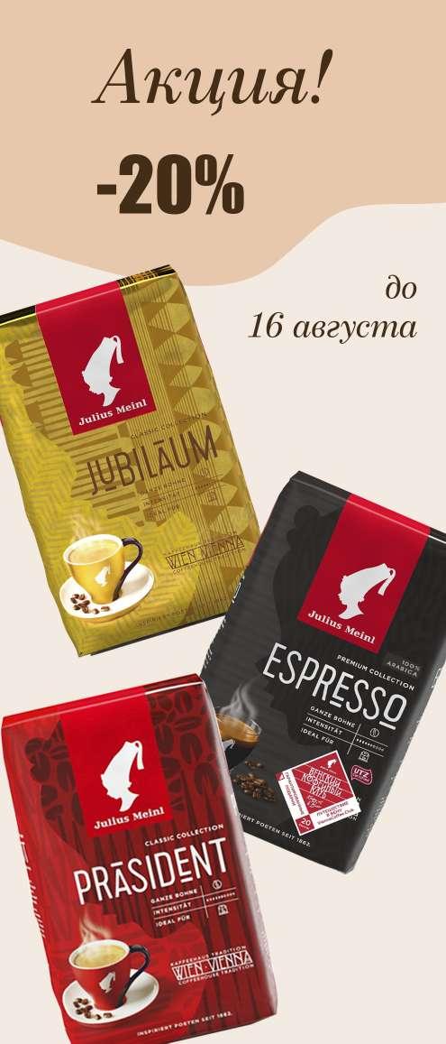Кофе Julius Meinl