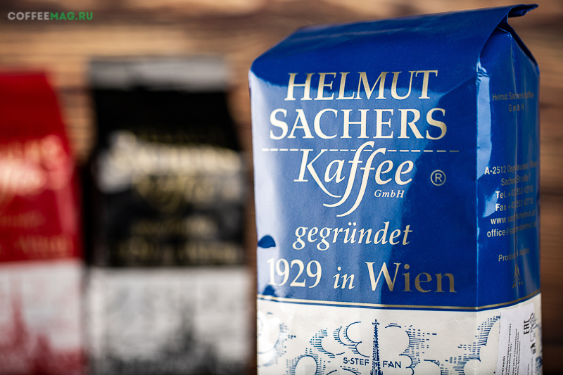 Кофе Helmut Sachers (Гельмут Захерс) молотый