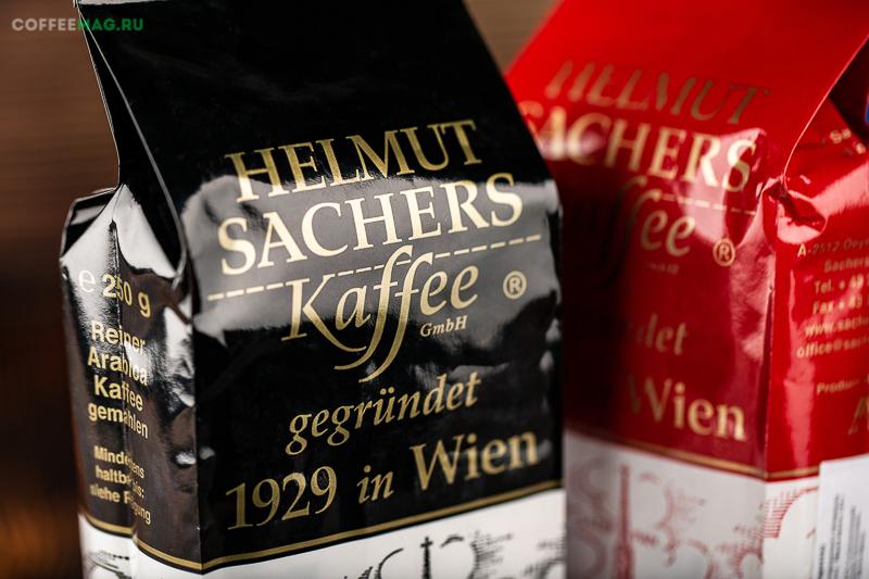 Кофе Helmut Sachers (Гельмут Захерс)