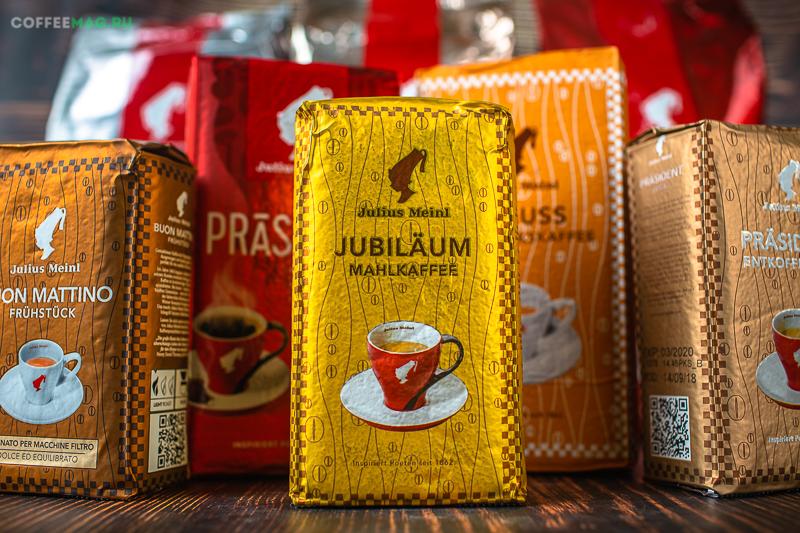 Кофе Julius Meinl (Юлиус Майнл) в зернах