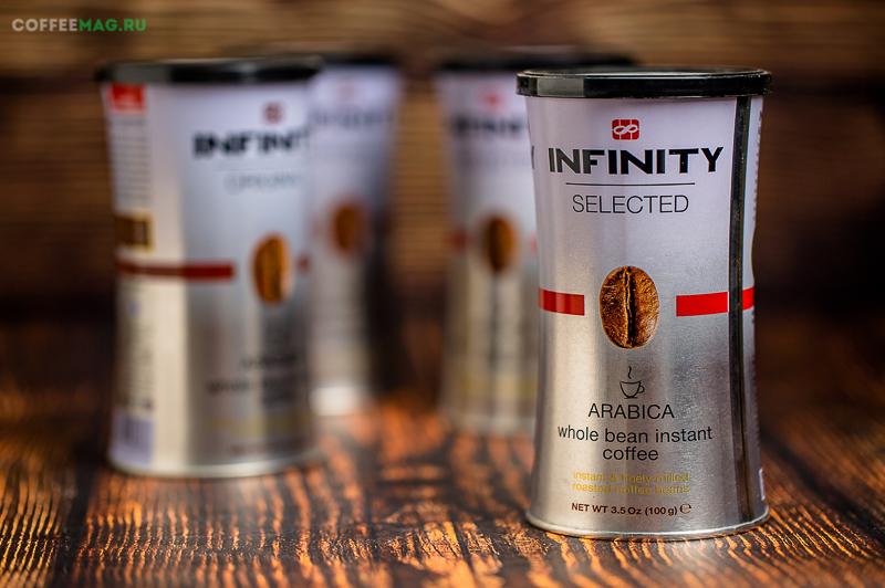 Кофе Infiniti (Инфинити)