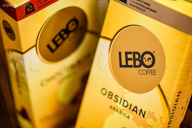 Кофе Lebo (Лебо) молотый