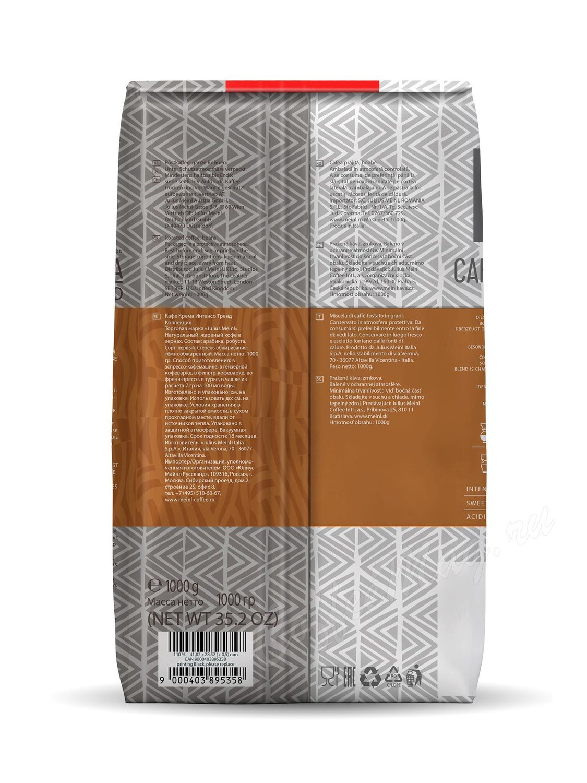 Кофе Julius Meinl в зернах Caffe Crema Intenso Тренд 1 кг