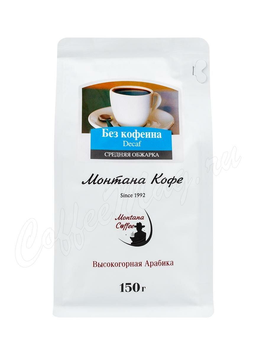 Кофе Montana Декаф в зернах в 150 г