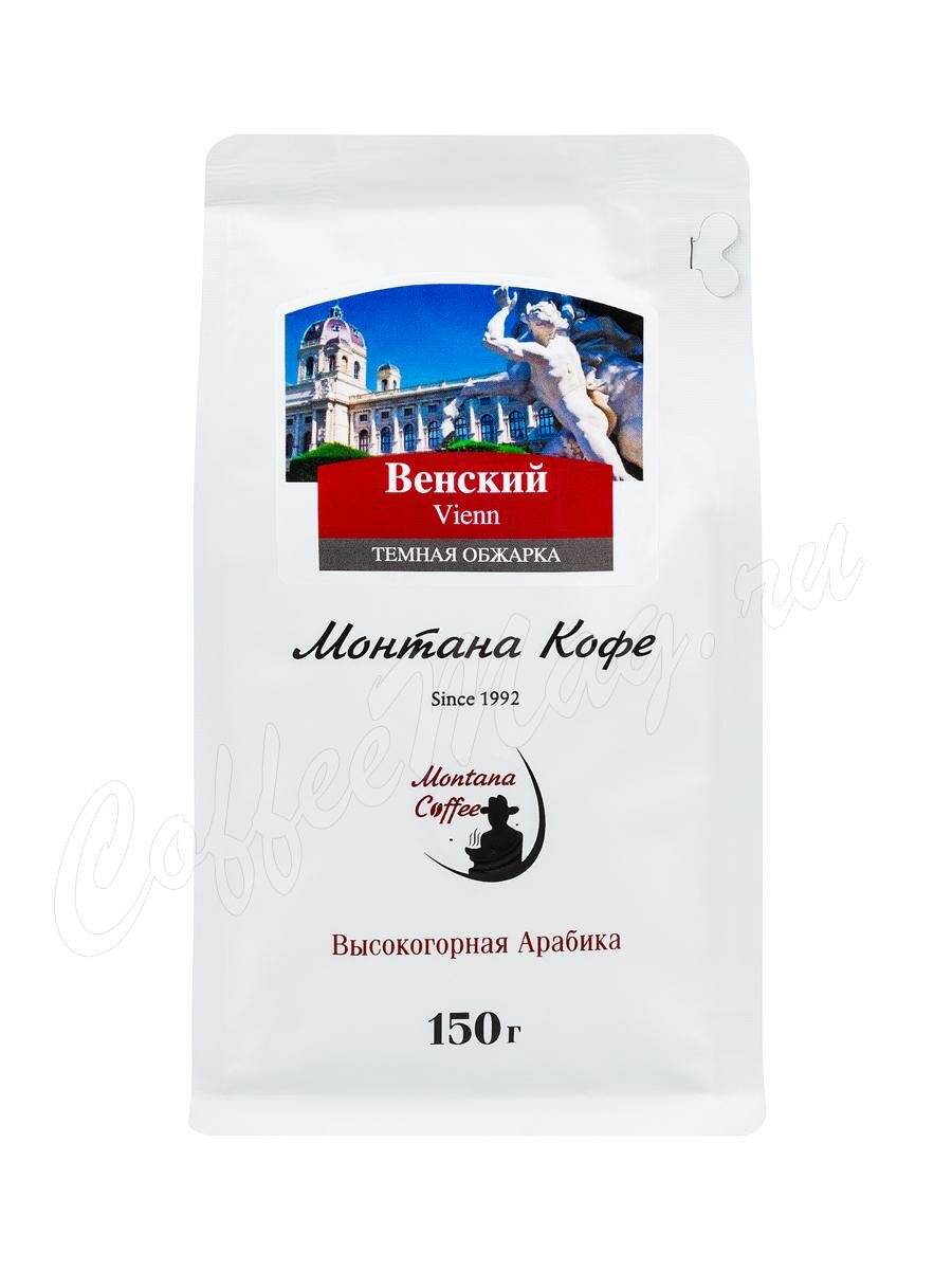 Кофе Montana Венский в зернах 150 гр
