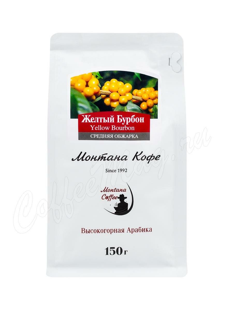 Кофе Montana  Бразилия Желтый Бурбон в зернах в 150 г
