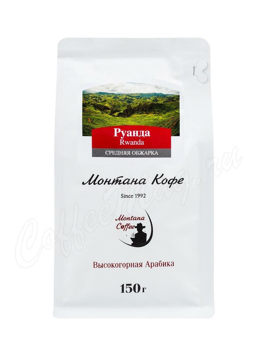 Кофе Montana Руанда в зернах в 150 гр