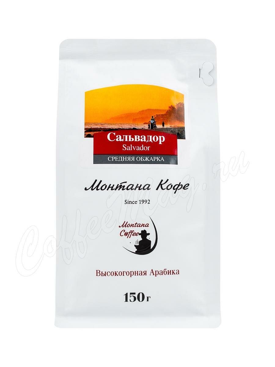 Кофе Montana Сальвадор  в зернах в 150 г