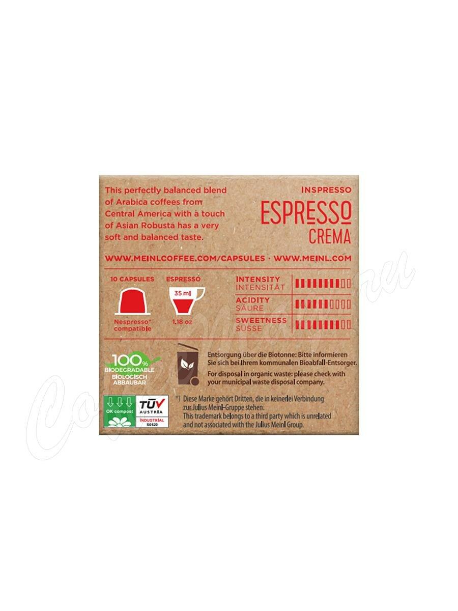 Кофе Julius Meinl в капсулах формата Nespresso Espresso Crema