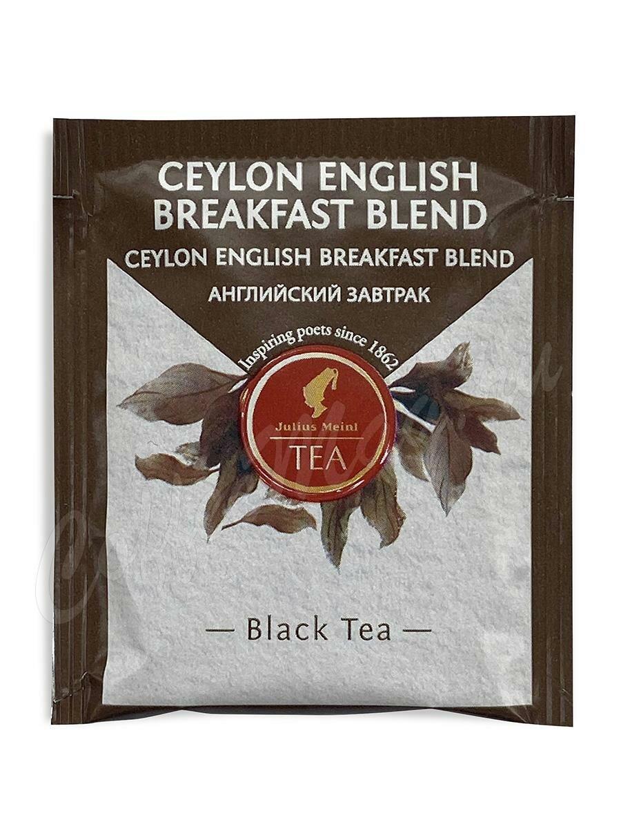 Чай Julius Meinl Английский Завтрак черный 25 пак.