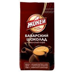 Кофе Жокей молотый Баварский шоколад 150 г