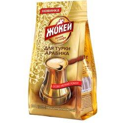 Кофе Жокей молотый для турки 100 г