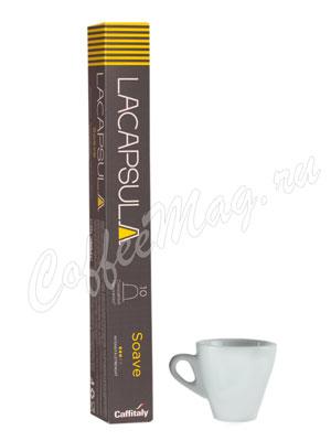 Кофе Lacapsula в капсулах Soave 10 капсул по 5,5 гр