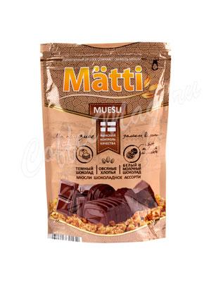 Мюсли Matti Шоколадное ассорти