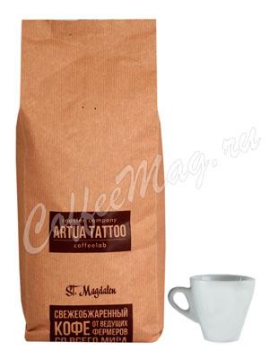 Кофе Artua Tattoo Coffeelab ST. Magdalen в зернах 1 кг