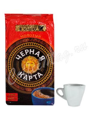 Кофе Черная карта молотый для чашки 250 г