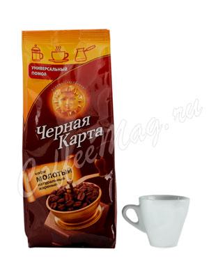 Кофе Черная карта 250 гр