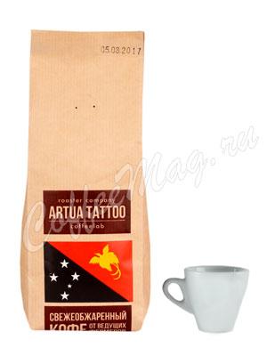 Кофе Artua Tattoo Coffeelab Папуа Гвинея в зернах 250 гр