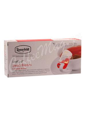 Чай Ronnefeldt Sweet Berries / Сладкие Ягоды саше на чашку 15х3,2г (Leaf Cup)