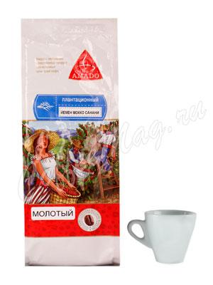 Кофе Amado молотый Йемен Мокко Санани 200 гр