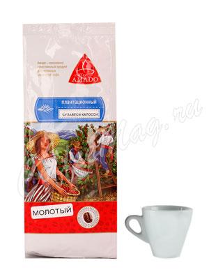 Кофе Amado молотый Sulawesi Kalossie 200 гр (для турки)
