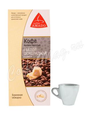Кофе Amado молотый с Белой шоколадной стружкой 150 гр