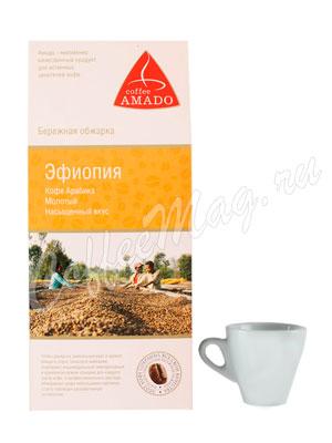 Кофе Amado молотый Эфиопия 150 гр