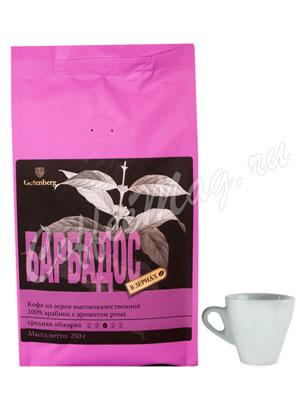 Кофе Gutenberg в зернах Ром (Барбадос) 250 г