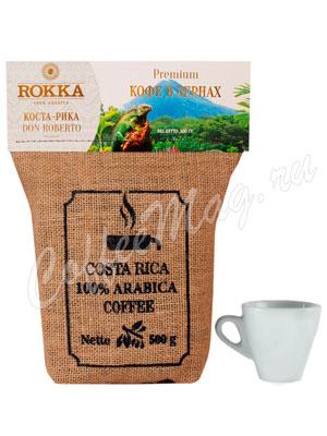Кофе Rokka в зернах Коста-Рика 500 гр