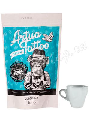 Кофе Artua Tattoo Coffeelab Бразилия Фенси в зернах 250 гр
