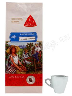 Кофе Amado в зернах Индонезия Sulawesi Kolossi 200 гр
