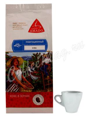 Кофе Amado в зернах Куба 200 гр