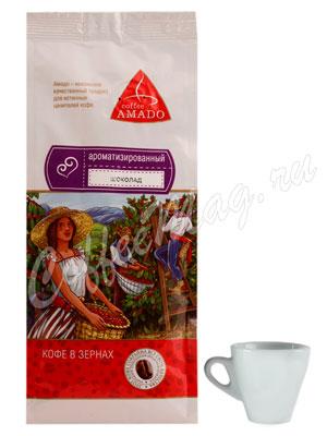 Кофе Amado в зернах Шоколад 200 гр