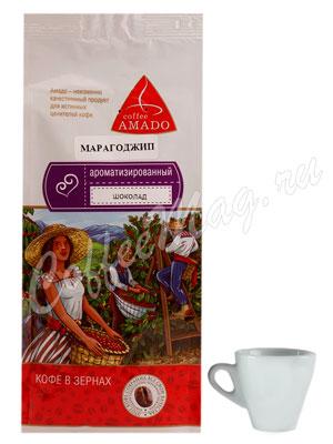 Кофе Amado в зернах Марагоджип Шоколад 200 гр