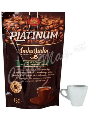 Кофе Ambassador Растворимый Platinum 150 гр пакет
