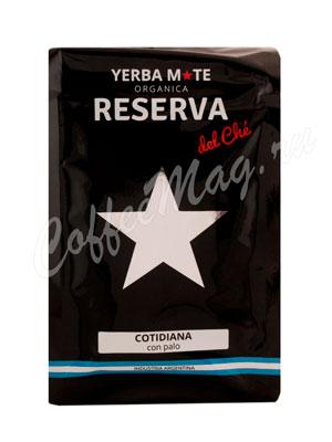 Йерба Мате Reserva del Che Котидиана  250 гр