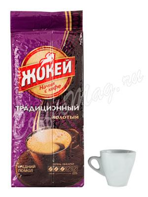 Кофе Жокей молотый Традиционный 500 гр