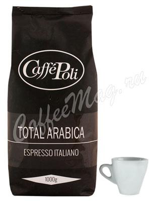 Кофе Poli (Поли) в зернах Arabica 100% 1 кг