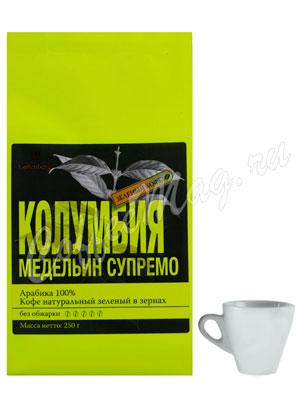 Зеленый Кофе Gutenberg в зернах Колумбия 250 гр
