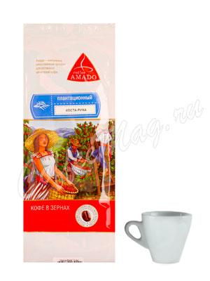 Кофе Amado в зернах Коста-Рика 200 г
