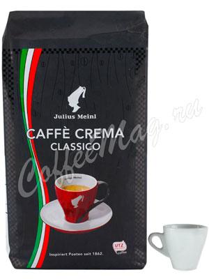 Кофе Julius Meinl в зернах Caffe Crema Classico (Крема Классико) 1 кг