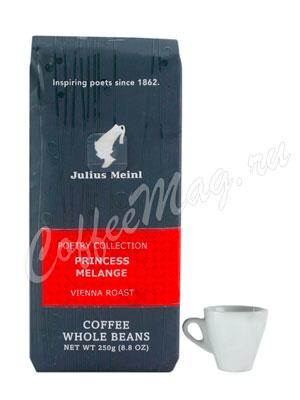 Кофе Julius Meinl в зернах Princess Melange (Меланж) 250 гр