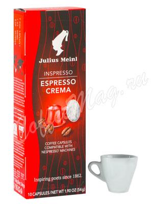 Кофе Julius Meinl в капсулах Nespresso Espresso Crema
