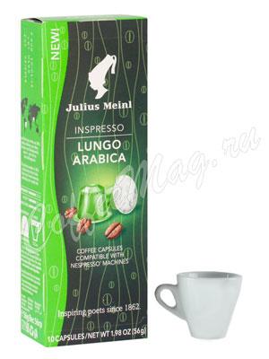 Кофе Julius Meinl в капсулах Nespresso Lungo Arabica