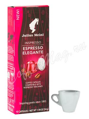 Кофе Julius Meinl в капсулах Nespresso Espresso Elegante