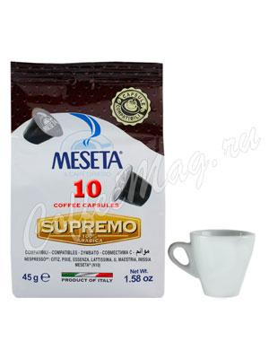 Кофе Meseta в капсулах Soave Supremo (для Nespresso)