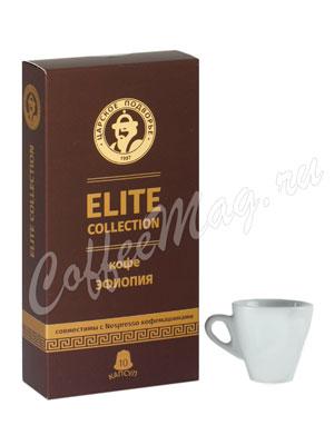 Кофе Царское Подворье в капсулах Эфиопия 10 капсул