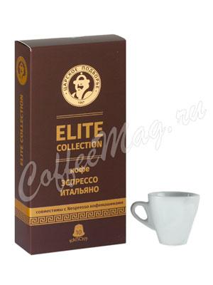 Кофе Царское Подворье в капсулах Эспрессо Итальяно 10 капсул