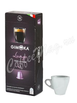 Кофе Gimoka в капсулах Lungo